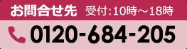 0120-684-205