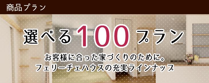 選べる100プラン